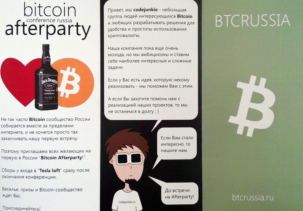 Отчёт с bitcoin conference russia Биткоин в России Близилось окончание мероприятия но меня не покидало ощущение что спикеры упустили одну очень важную тему а именно непосредственно не коснулись майнинга