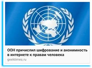 ООН о правах...