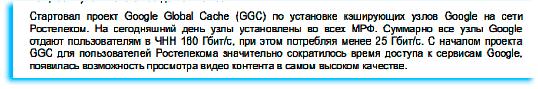 GGC в Ростелекоме...