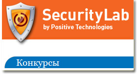 Конкурс на SecurityLab.ru