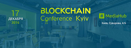 Blockchain Conference Kyiv...