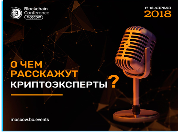 Moscow Blockchain Conf...