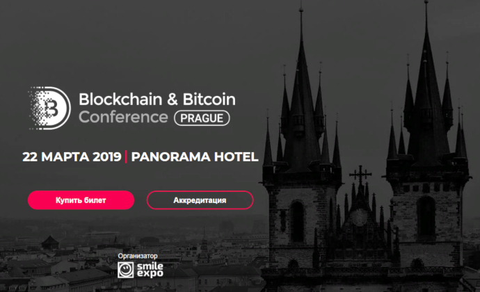 Blockchain & Bitcoin Conference Прага...